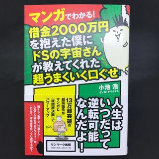 サンマークシュッパン(サンマーク出版)のマンガでわかる!借金2000万円を抱えた僕にドSの宇宙さんが教えてくれた超うまく(人文/社会)