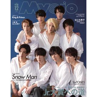 Johnny's - MYOJO 12月号 Snow Man表紙