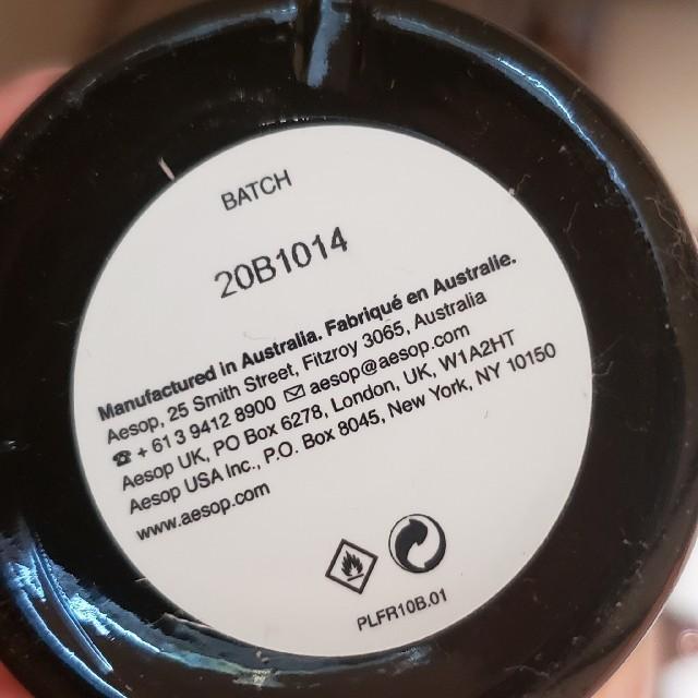 Aesop(イソップ)のとし様専用 コスメ/美容の香水(ユニセックス)の商品写真