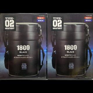 パール金属 NEWグラファイトダブルステンレス ランチジャー 黒 1800 2個(弁当用品)