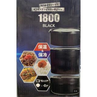 パール金属 NEWグラファイトダブルステンレス ランチジャー 1800 ブラック(弁当用品)