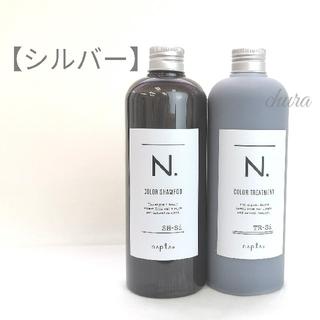 NAPUR - 【シルバー】N.COLOR SHAMPOO&TREATMENT Si