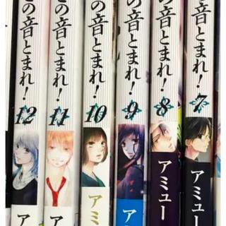 集英社 - ★この音とまれ! 1〜21  全巻  セット  アミュー 漫画