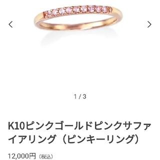 ツツミ K10PG ピンクサファイア ピンキーリング(リング(指輪))