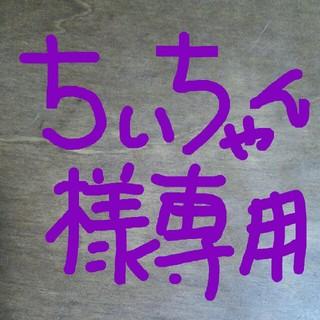 ちぃさま専用(犬)