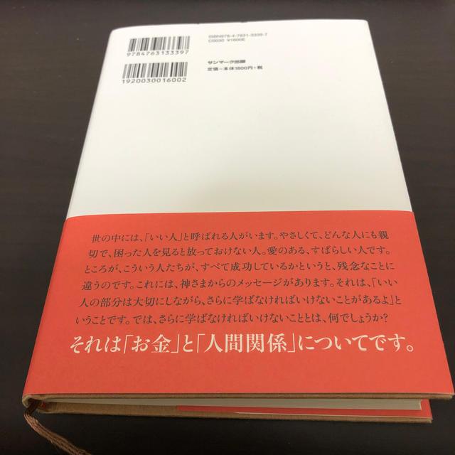 サンマーク出版(サンマークシュッパン)の人とお金 エンタメ/ホビーの本(人文/社会)の商品写真
