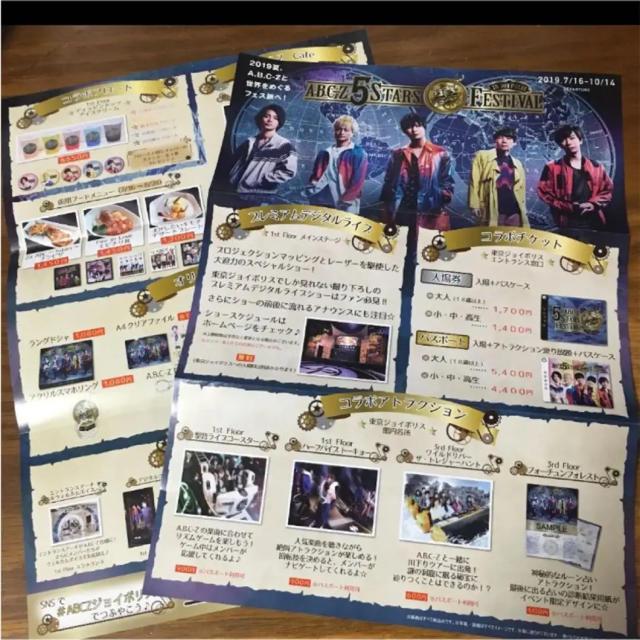 A.B.C.-Z(エービーシーズィー)のA.B.C-Z フライヤー 5枚セット 東京ジョイポリス グッズ 写真 エンタメ/ホビーのタレントグッズ(アイドルグッズ)の商品写真