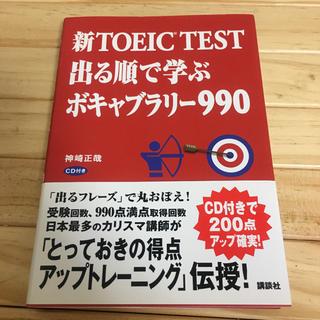 講談社 - 新TOEIC TEST 出る順で学ぶ ボキャブラリー990