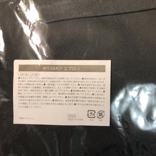 M'S GRACY(エムズグレイシー)のM's Gracy エプロン レディースのレディース その他(その他)の商品写真
