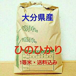大分県産 ひのひかり 新米 5kg 無農薬栽培の自家製