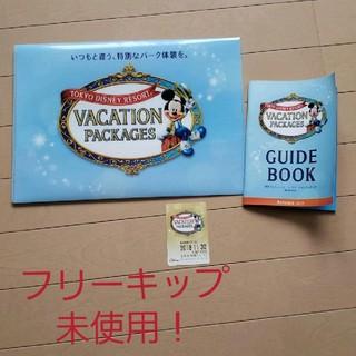 ディズニー(Disney)のディズニー バケーションパッケージ(その他)