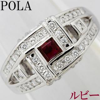 ポーラ(POLA)のポーラ POLA ルビー ダイヤ リング 指輪 Pt900 プラチナ 17号(リング(指輪))