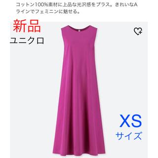 UNIQLO - 【新品】ユニクロ★マーセライズコットンAラインロングワンピース★ピンクXSサイズ