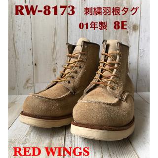 レッドウィング(REDWING)のRED WING レッドウィング 8173 刺繍羽根タグ 01年製 8E(ブーツ)