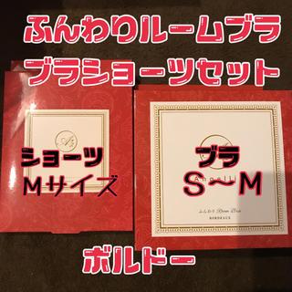 ふんわりルームブラ ブラS〜M ショーツM ボルドー(ブラ&ショーツセット)