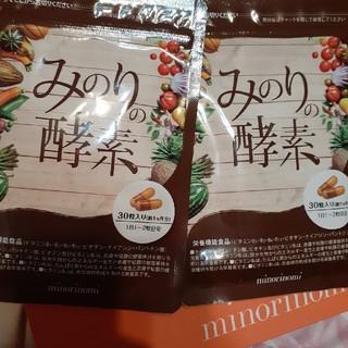 みのりの酵素2袋セット‼️(ダイエット食品)
