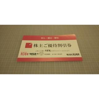 カンセキ 株主優待券(その他)