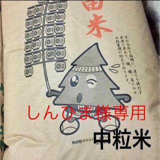 【しんひま様 年契専用】令和1年度あきたこまち中粒米25kg
