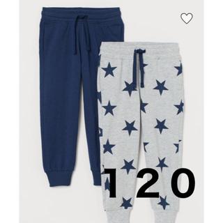 H&M - 新品 h&m エイチアンドエム ジョガーパンツ 二本セット 120