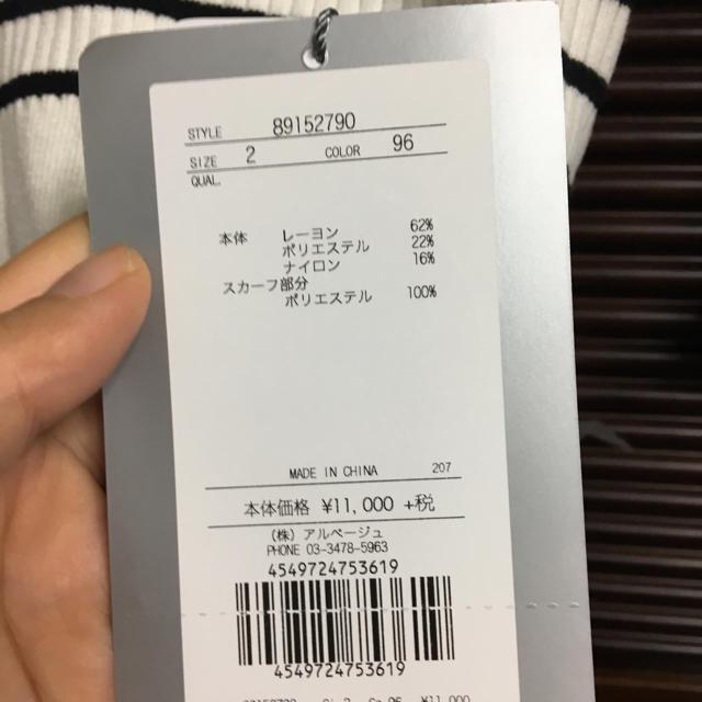 Rirandture(リランドチュール)のリランドチュール新品スカーフ付きニット♡ レディースのトップス(ニット/セーター)の商品写真