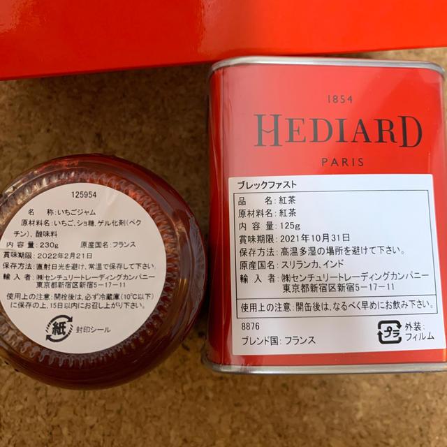 エディアール 紅茶&ジャムセット 食品/飲料/酒の飲料(茶)の商品写真