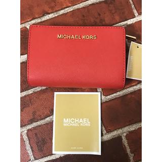 Michael Kors - マイケルコース 折り財布 新品未使用 即日発送