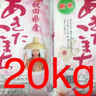 米 20kg 新米 01年産 秋田県産 あきたこまち 精米年月日19.10.9他(米/穀物)