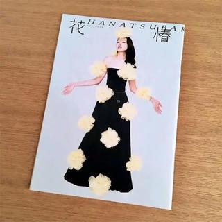 SHISEIDO (資生堂) - 花椿 SEP. 2015 月刊誌 資生堂