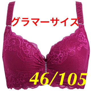 【大きいサイズ46/105】脇肉誘導!レディースブラ 下着(ブラ)