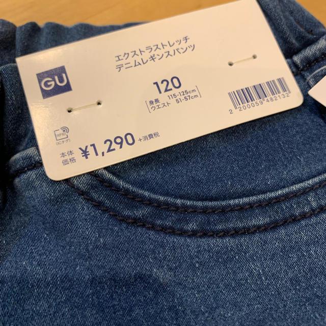 GU(ジーユー)のGUデニムレギンスパンツ120センチ キッズ/ベビー/マタニティのキッズ服 女の子用(90cm~)(パンツ/スパッツ)の商品写真