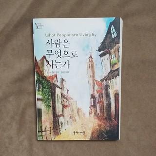 ★韓国語の本 ★韓国語の勉強