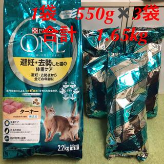 ネスレ(Nestle)のピュリナワン  猫用 避妊・去勢した猫の体重ケア ターキー 550g✖️3袋(猫)