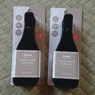 アフタヌーンティー(AfternoonTea)のワイングラス用スポンジ(収納/キッチン雑貨)