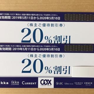 イッカ(ikka)のコックス株主優待 20%割引券 2枚(ショッピング)