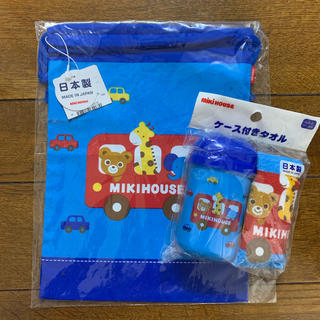 mikihouse - 新品未開封 おしぼり 巾着 セット