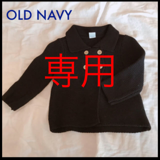 Old Navy - OLD NAVY☻ニットアウター