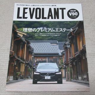 ボルボ(Volvo)の■冊子■ボルボ LEVOLANT プレミアムエステート VOLVO V90(カタログ/マニュアル)