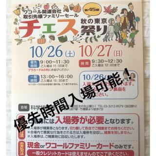 ワコール(Wacoal)のチェス祭り 東京 10/26 優先時間入場可能(ショッピング)