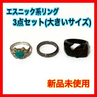 チチカカ(titicaca)の【お得セット♥新品未使用】エスニック アジアン 指輪 リング  大きいサイズ(リング(指輪))