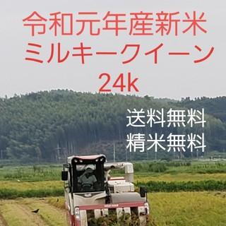 令和元年産ミルキークイーン玄米24k.精米すると21k.になります。送料精米込