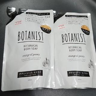 BOTANIST - ボタニスト