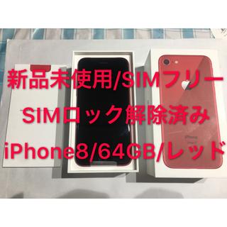 iPhone8 64G レッド
