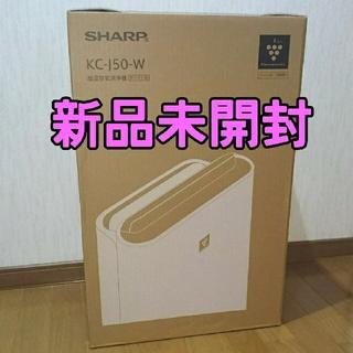 シャープ(SHARP)の【新品】加湿空気清浄機プラズマクラスター(空気清浄器)