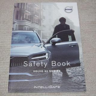 ボルボ(Volvo)のボルボ Safety Book『INTELLISAFE』 90シリーズ(カタログ/マニュアル)