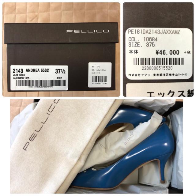PELLICO(ペリーコ)のPELLICO ペリーコ  アネッリ パンプス コバルトブルー 新品 24.5 レディースの靴/シューズ(ハイヒール/パンプス)の商品写真