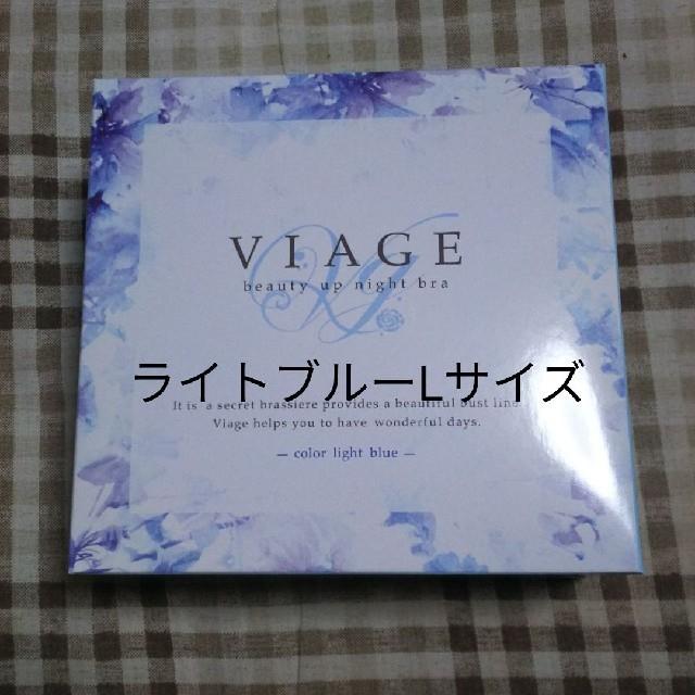 viage  ヴィアージュナイトブラ  Lサイズ ライトブルー  レディースの下着/アンダーウェア(ブラ)の商品写真