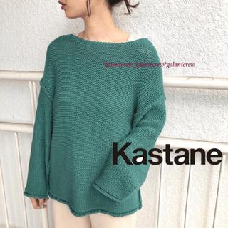 Kastane - 【新品】Kastaneカスタネ★透かし編みニット★グリーン