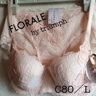 トリンプ(Triumph)の【新品タグ付】FRORALE by triumph/ユリの花・ブラセットC80L(ブラ&ショーツセット)
