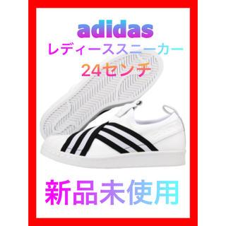 アディダス(adidas)の新品未使用 レディース アディダス スニーカー スリッポン24センチ(スニーカー)