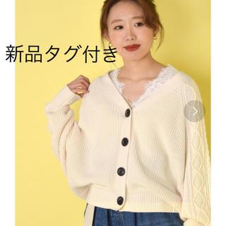 w closet - 【タグ付き新品】7Gケーブル編みドルマンカーディガン